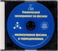 Методические рекомендации по использованию лабораторного комплекта по молекулярной физике и термодинамике «Ученический эксперимент по физике. Молекулярная физика и термодинамика» - Интернет-магазин школьного и спортивного оборудования Квазар, Екатеринбург