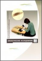 Методические рекомендации по использованию биологической микролаборатории - Интернет-магазин школьного и спортивного оборудования Квазар, Екатеринбург