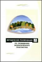 Методические рекомендации по проведению экологического практикума - Интернет-магазин школьного и спортивного оборудования Квазар, Екатеринбург