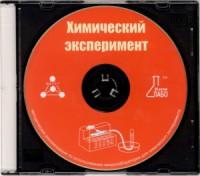 Методические рекомендации по использованию микролаборатории для химического эксперимента «Химический эксперимент» - Интернет-магазин школьного и спортивного оборудования Квазар, Екатеринбург