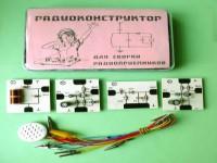 Радиоконструктор - Интернет-магазин школьного и спортивного оборудования Квазар, Екатеринбург