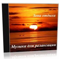 Набор компакт-дисков с музыкой для релаксации (5 шт.) - Интернет-магазин школьного и спортивного оборудования Квазар, Екатеринбург