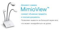 Документ-камера MimioView  - Интернет-магазин школьного и спортивного оборудования Квазар, Екатеринбург