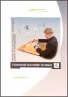 Методические рекомендации к лабораторным работам по электродинамике - Интернет-магазин школьного и спортивного оборудования Квазар, Екатеринбург