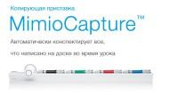 Копирующая приставка MimioCapture - Интернет-магазин школьного и спортивного оборудования Квазар, Екатеринбург