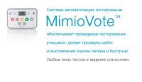 Система тестирования MimioVote - Интернет-магазин школьного и спортивного оборудования Квазар, Екатеринбург