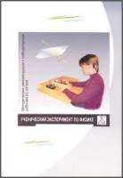 Методические рекомендации к лабораторным работам по оптике - Интернет-магазин школьного и спортивного оборудования Квазар, Екатеринбург