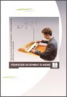Методические рекомендации к лабораторным работам по механике - Интернет-магазин школьного и спортивного оборудования Квазар, Екатеринбург