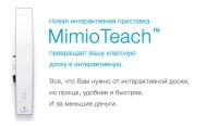 Интерактивная система MimioTeach - Интернет-магазин школьного и спортивного оборудования Квазар, Екатеринбург