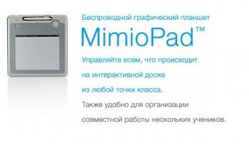 Планшет MimioPad - Интернет-магазин школьного и спортивного оборудования Квазар, Екатеринбург